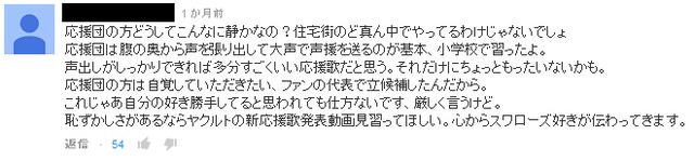 シュウヘイ_ファンの反応_03