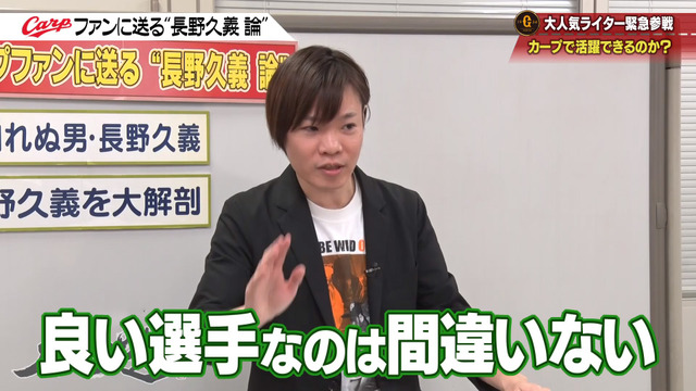 カープ道_長野久義論_プロ野球死亡遊戯_75