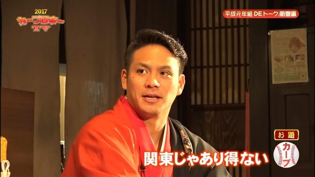 2017カープ日本一TV_99_99_99_14