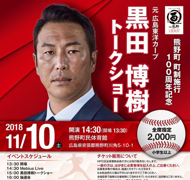 黒田博樹トークショーギャラ全額寄付_熊野町