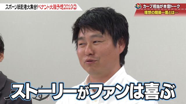 カープ道_広島巨人_理想の開幕一面_34
