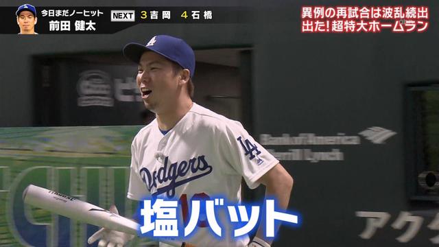 前田健太リアル野球BANホームラン