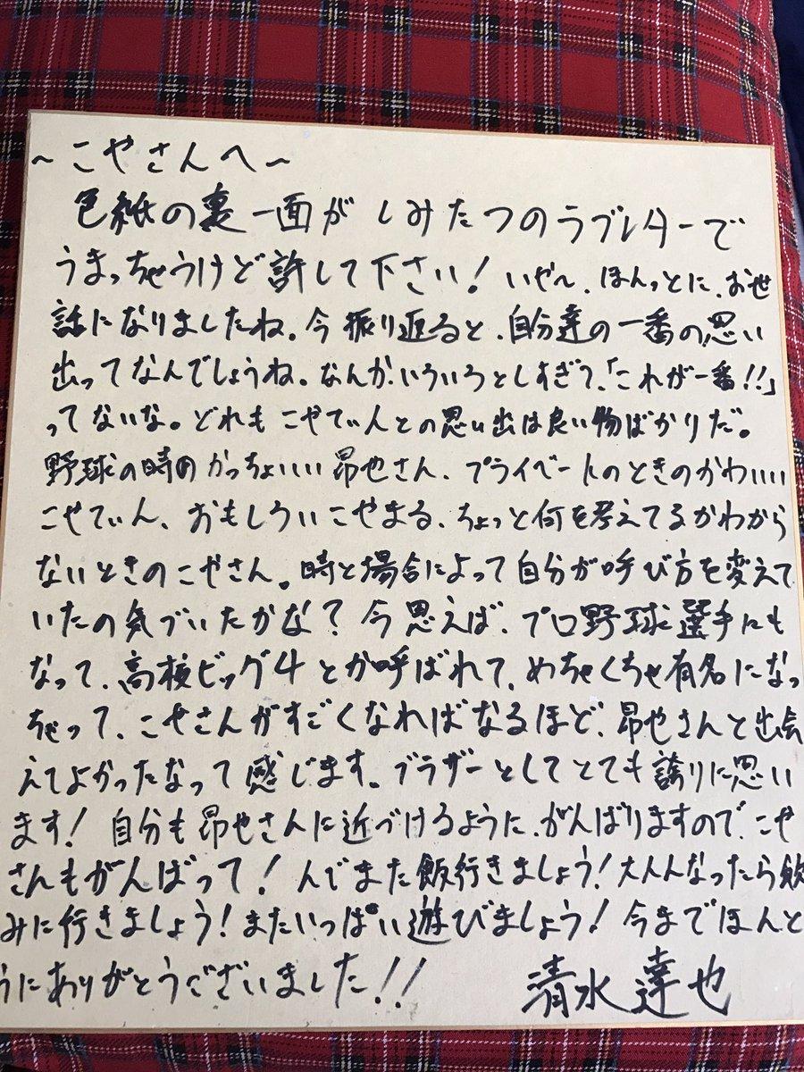 高橋昂也の画像 p1_39