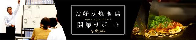 オタフクソース_お好み焼き店開業サポート