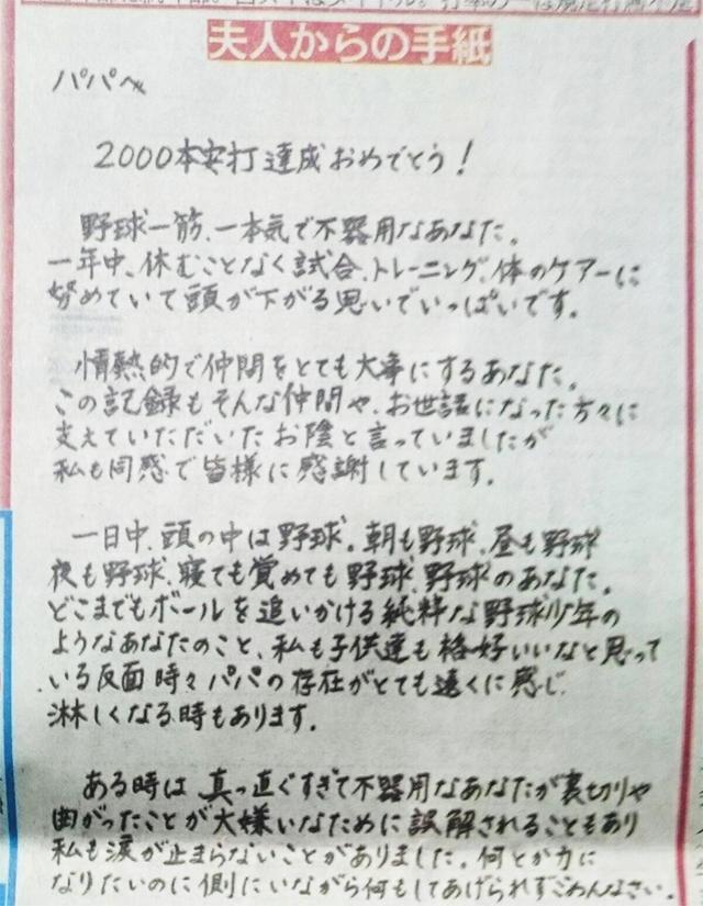 新井貴浩嫁手紙1