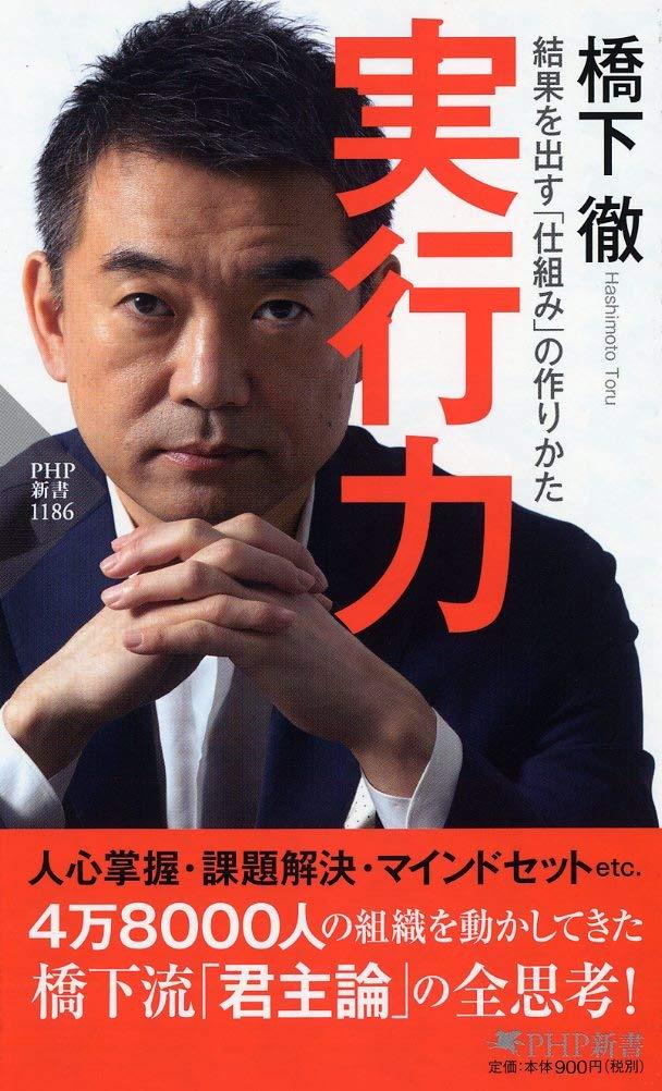 橋下徹_一律給付10万円