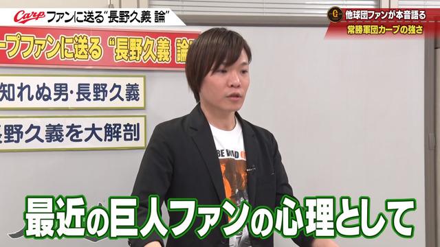 カープ道_長野久義論_プロ野球死亡遊戯_93