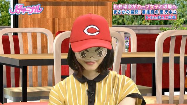 松井玲奈カープ女子1