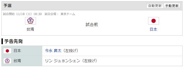 侍ジャパンU-24_日本_台湾