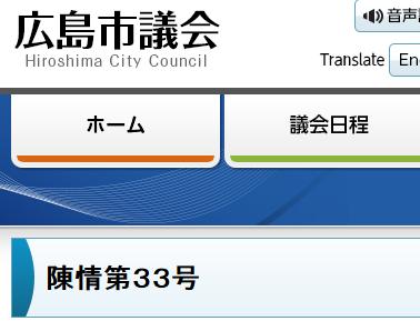 広島市議会広島カープ経営透明化