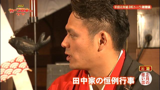 2017カープ日本一TV_99_99_99_26