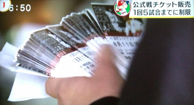 カープチケット525万円購入