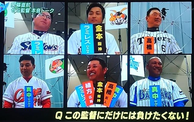 セリーグ6球団監督本音トーク_03