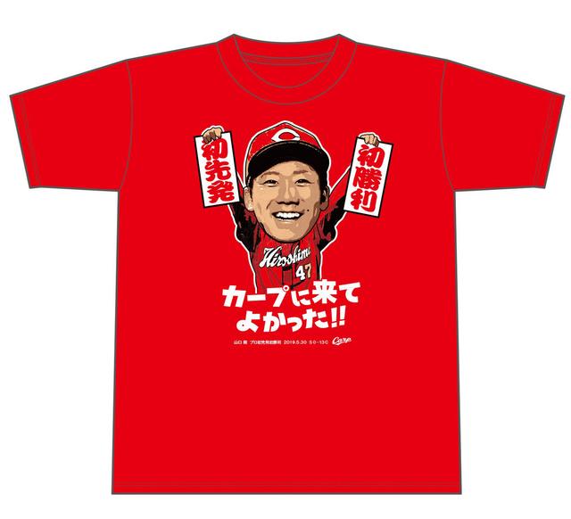 山口翔_プロ初勝利Tシャツ