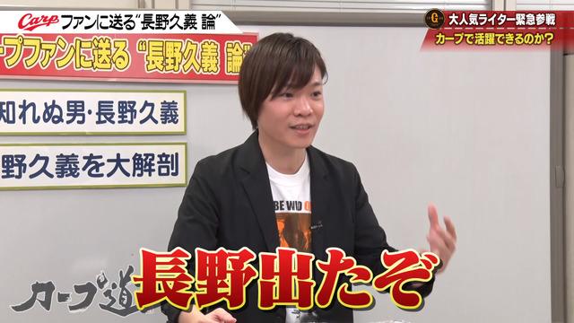 カープ道_長野久義論_プロ野球死亡遊戯_42