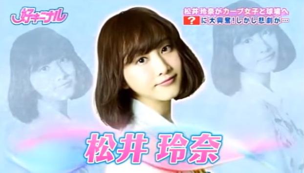 松井玲奈カープ女子01