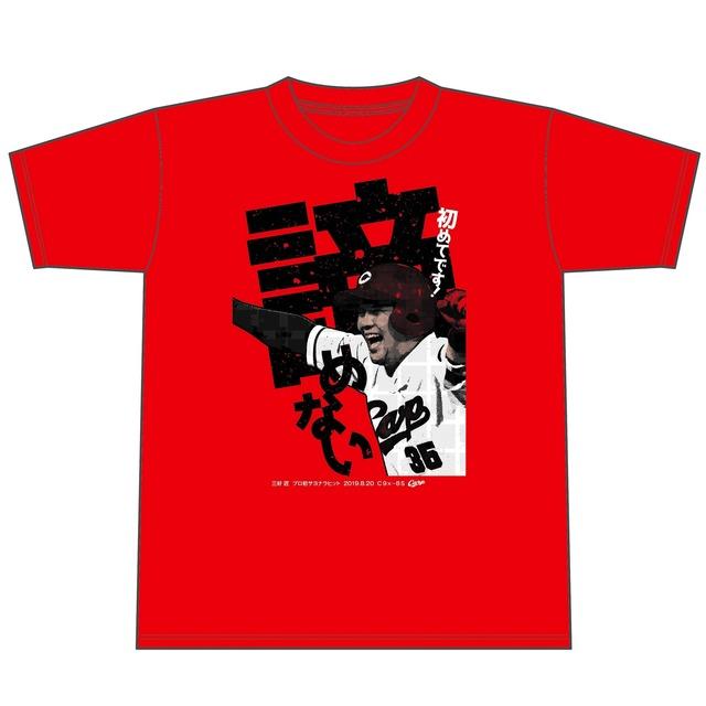 三好匠初サヨナラホームランTシャツ