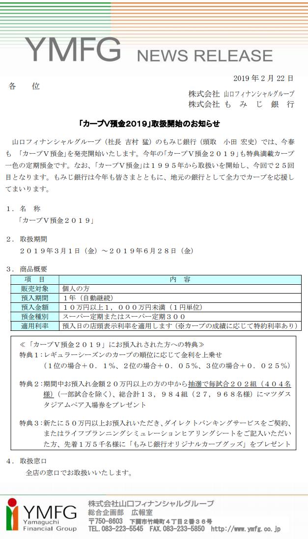 もみじ銀行カープV預金2019詳細