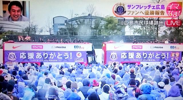 サンフレッチェ広島_優勝パレード