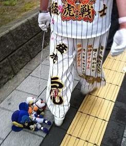 阪神ファン_ドアラ_引きずる