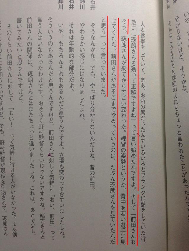 石井琢朗前田智徳の関係