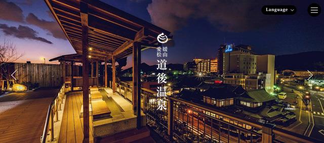 道後温泉_04