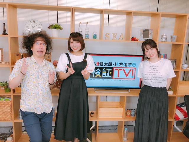 緒方佑奈_検証TV_02
