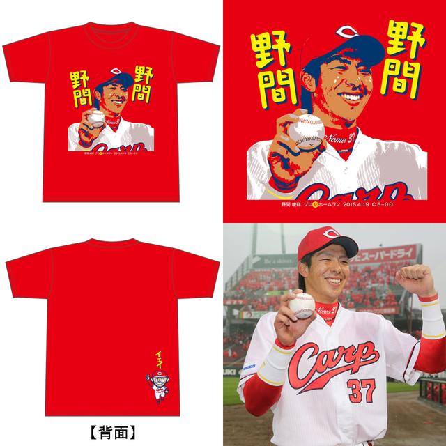 野間プロ初HR_Tシャツ