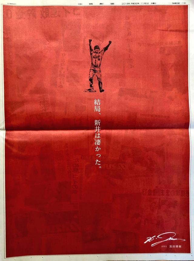 広島カープ黒田新井広告中国新聞_01