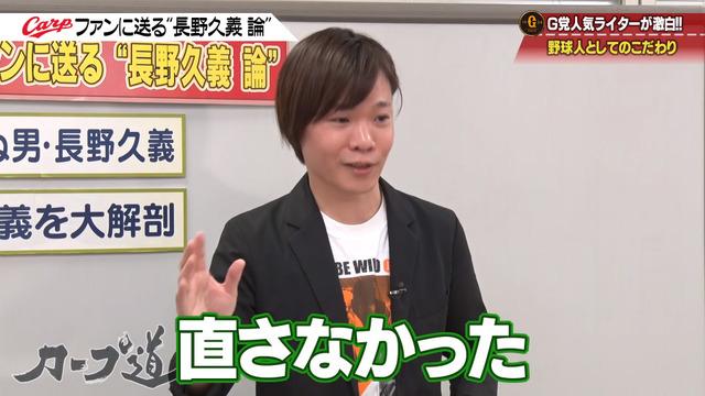 カープ道_長野久義論_プロ野球死亡遊戯_36