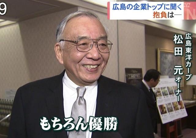 松田元オーナー