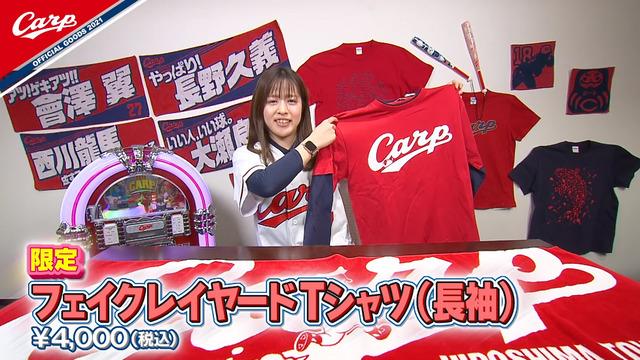 カープグッズ2021年新商品第1弾『あったかグッズ特集』_03