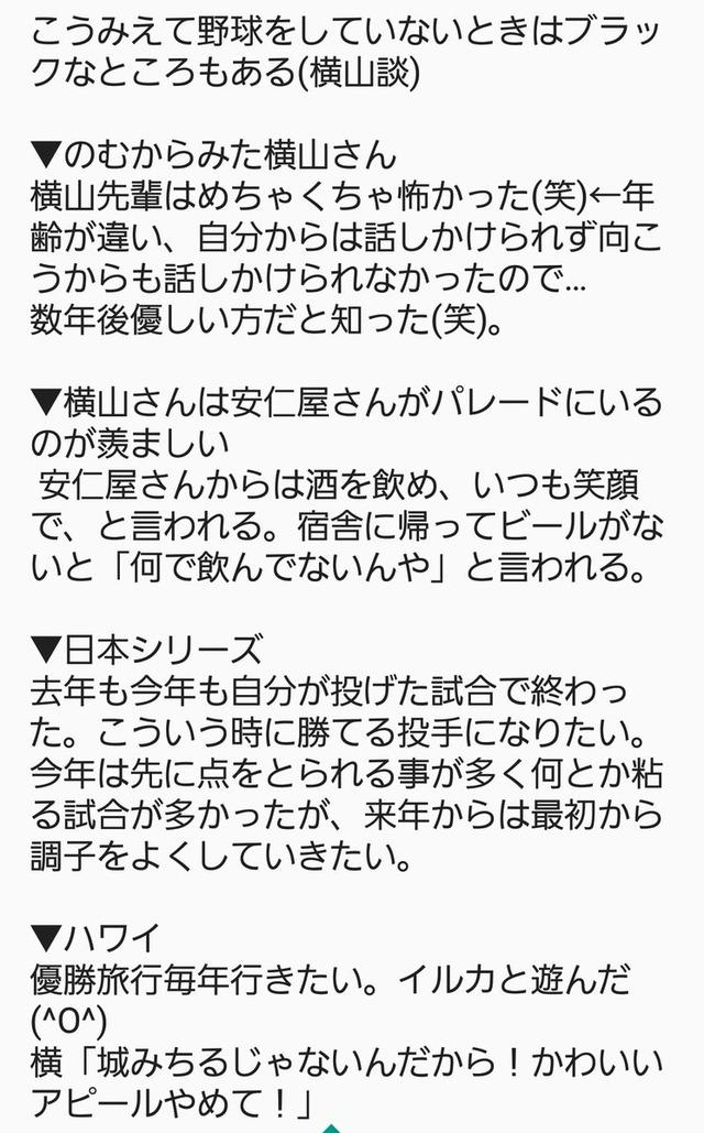 野村祐輔_トークショー_アルパーク2017_02
