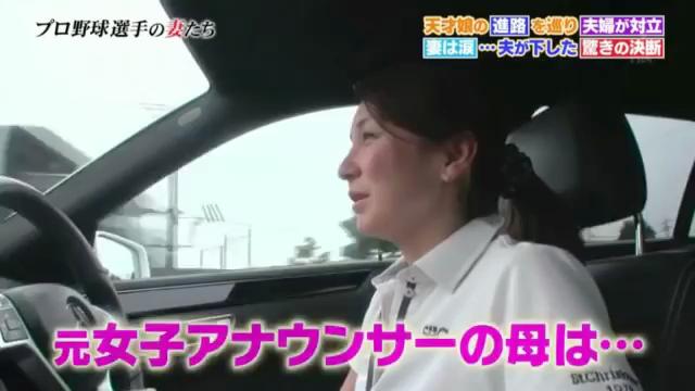 石井琢朗_プロ野球の妻たち_33