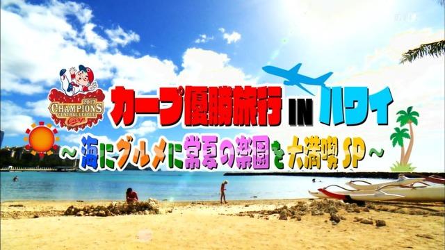 カープ優勝旅行INハワイ (16)