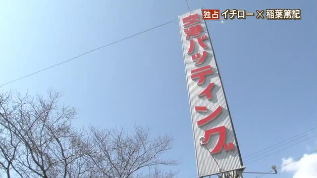 イチロー_稲葉_対談_報道ステーション_21