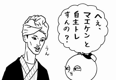藤浪_マエケン_合同自主トレ