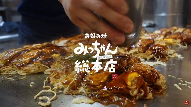広島風お好み焼き『みっちゃん』×ファミマがコラボ