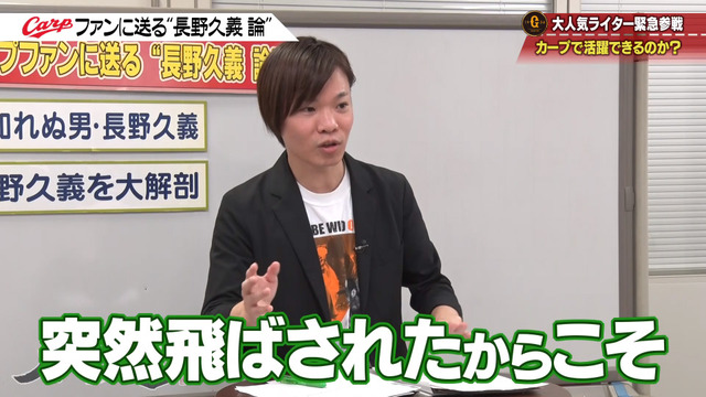 カープ道_長野久義論_プロ野球死亡遊戯_67