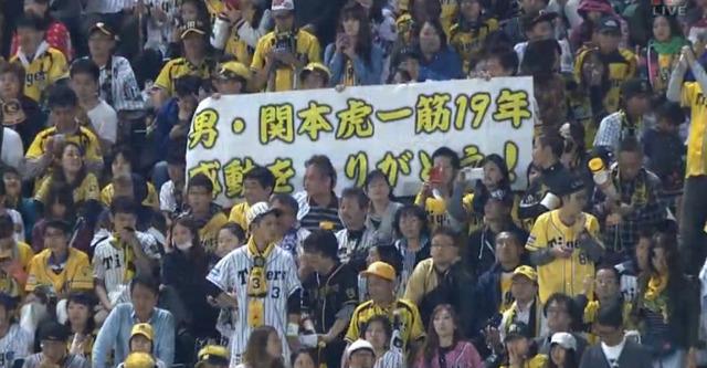 広島阪神25回戦_38