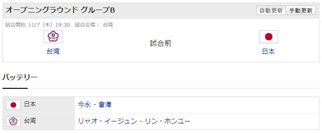 會澤今永_プレミア12_侍ジャパン_台湾