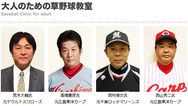 高橋慶彦草野球教室