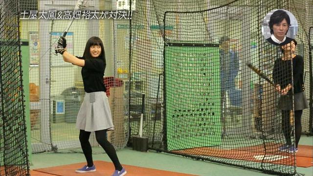 土屋太鳳野球
