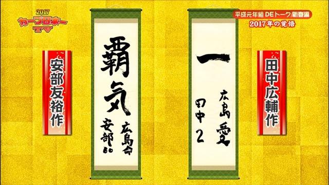 2017カープ日本一TV_99_99_99_33