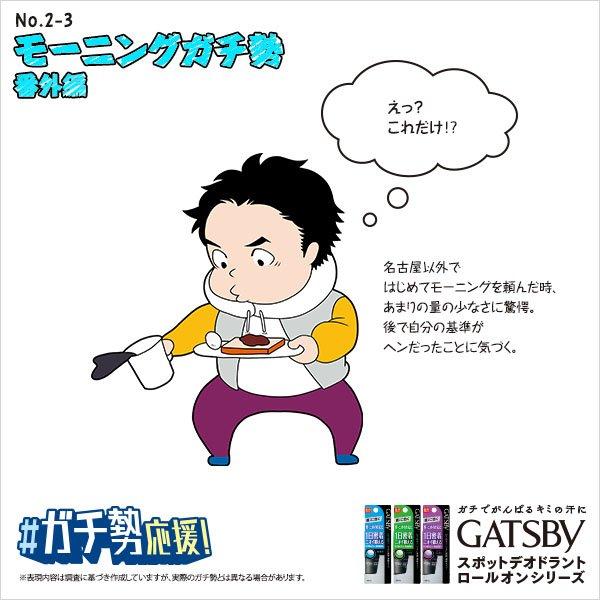 名古屋モーニングガチ勢_03