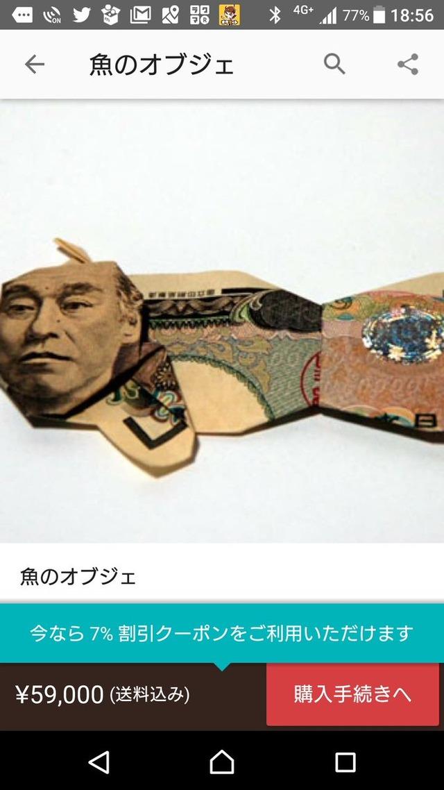 メルカリ_折り紙