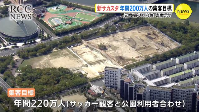 広島新サッカースタジアム観光体験などで年間220万人の集客目標_05