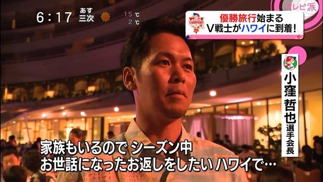 カープ優勝旅行1日目_08