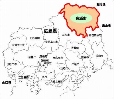 広島_庄原