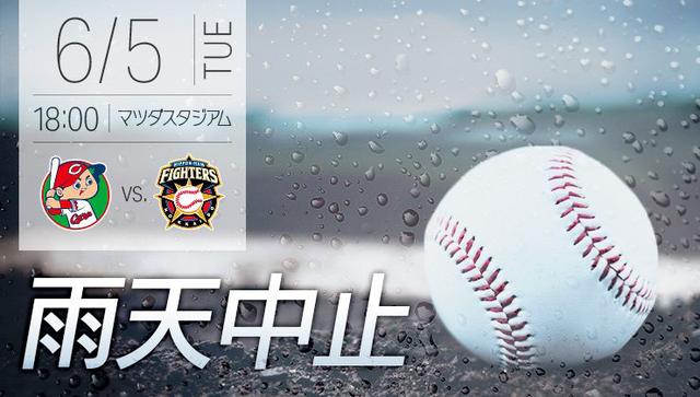 広島日ハム戦雨天中止